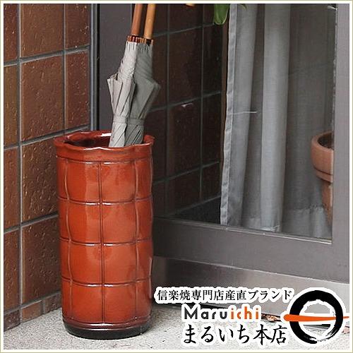 信楽焼きかさたて 鉄赤格子傘立て 陶器[kt-0159]