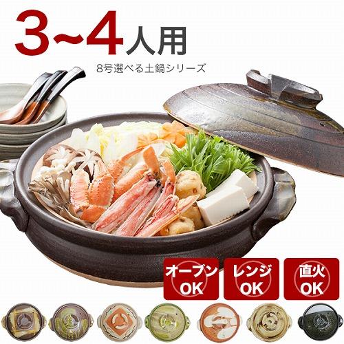 8号土鍋 3〜4人用
