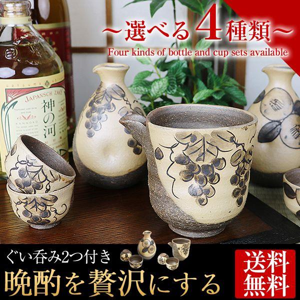 華シリーズ 酒器セット/ぐい呑み/片口[tb-0001]