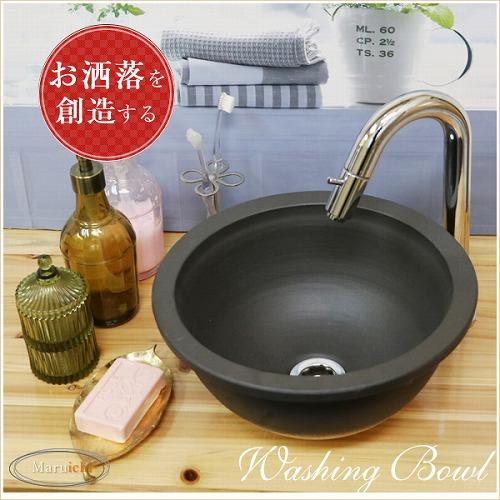 黒マット手洗い鉢【ミニサイズ】信楽焼き手洗器!陶器の手水鉢[tm-1036]