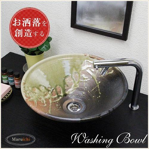 ビードロ流しソリ型手洗い鉢【中型サイズ】信楽焼き手洗器!陶器の手水鉢[tr-3084]