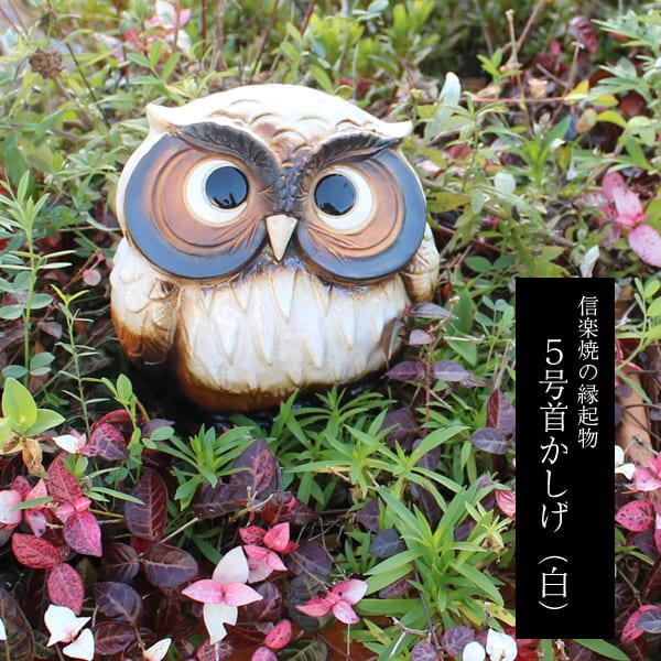 信楽焼 5号首かしげ 陶器フクロウ置物 縁起物 [fu-0157]
