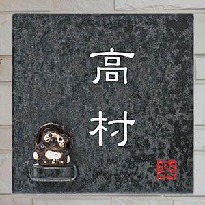 たぬき付き表札 信楽焼タヌキが付いた陶器の表札【正角黒色】[hs-0009]