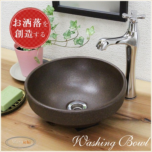 窯肌色手洗い鉢【ミニサイズ】信楽焼き手洗器!陶器の手水鉢[tm-1056]