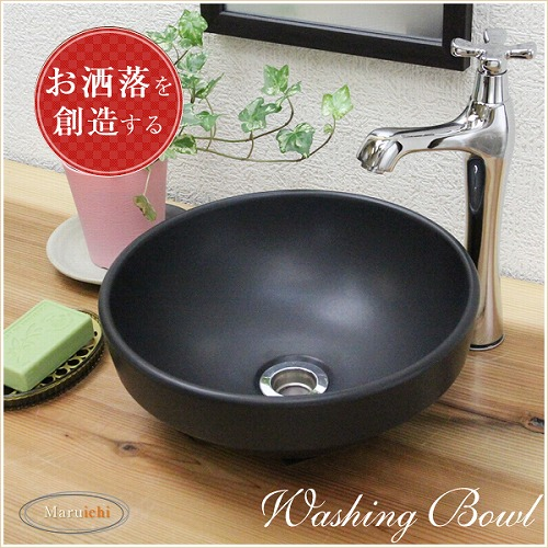 黒マット色手洗い鉢【ミニサイズ】信楽焼き手洗器!陶器の手水鉢[tm-1055]