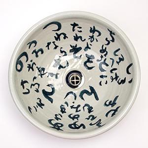 いろは手洗い鉢【小型サイズ】信楽焼き手洗器!陶器の手水鉢[tr-2023]