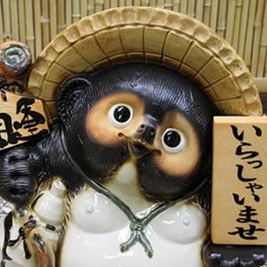 信楽焼きたぬき 20号表札狸 陶器タヌキ[ta-0110]