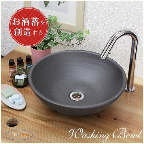 黒マット手洗い鉢【小型サイズ】信楽焼き手洗器!陶器の手水鉢[tr-2195]