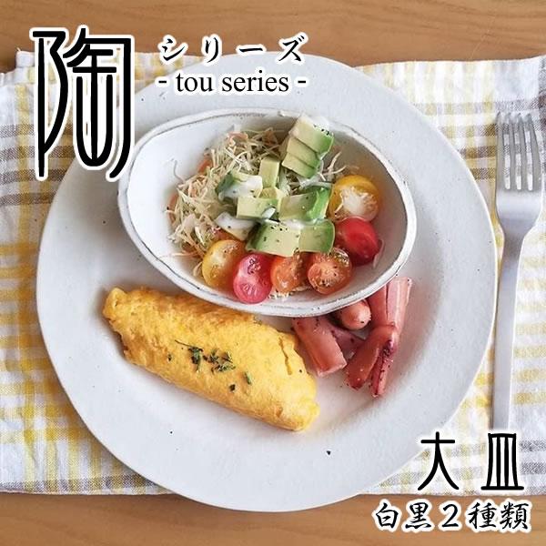 陶-TOU-シリーズ大皿