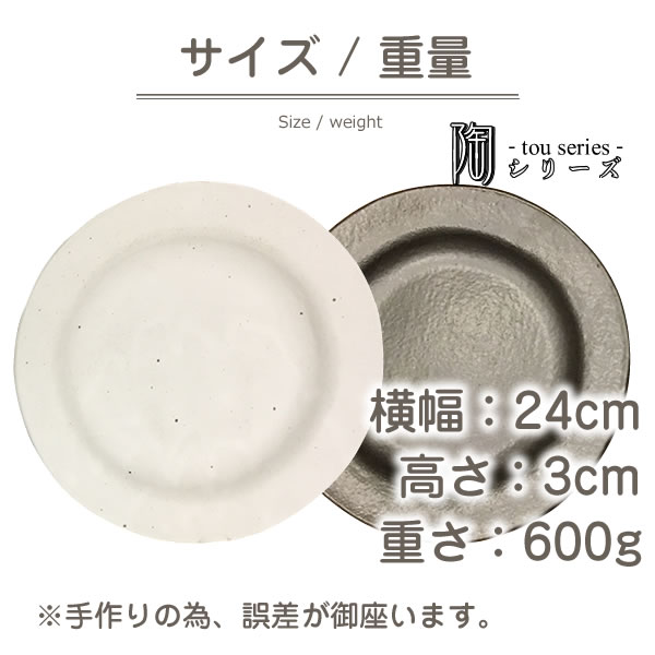 信楽焼 陶-TOU-シリーズ 大皿 白 黒 おしゃれ 陶器 皿 取り皿 ct-0024