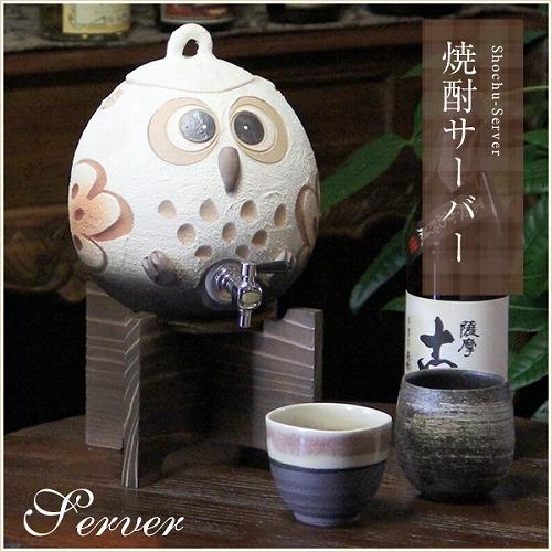 信楽焼き焼酎サーバー まんまるふくろう 陶器サーバー[ss-0102]