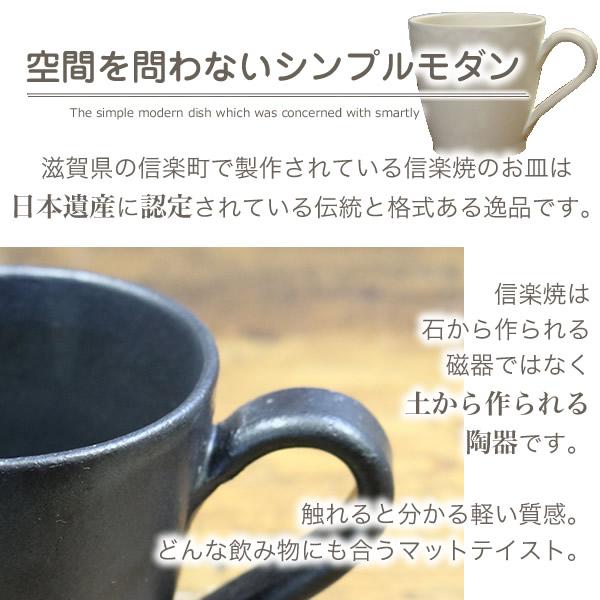 信楽焼 陶-TOU-シリーズ 白黒 マグカップペア セット スープマグ ct-0026