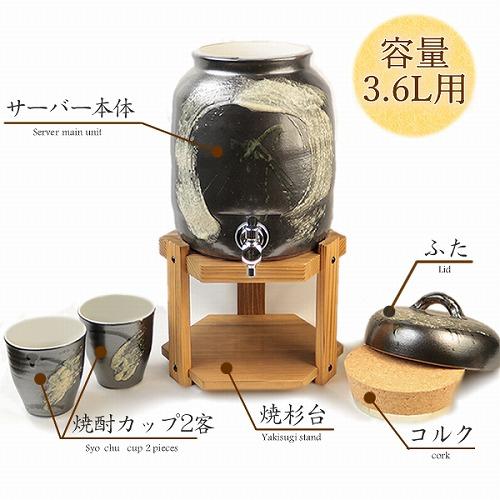 【文字入れ出来ます】2升用 信楽焼き焼酎サーバー 黒ハケ目 陶器サーバー[ss-0084]