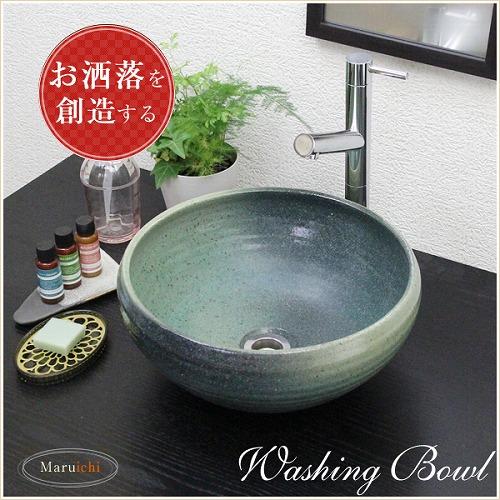 緑斑点手洗い鉢【小型サイズ】信楽焼き手洗器!陶器の手水鉢[tr-2118]