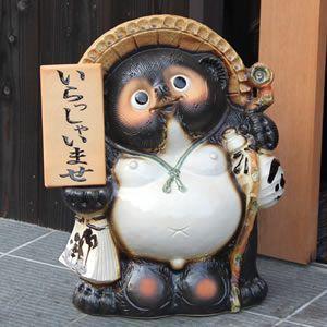 信楽焼きたぬき 17号表札狸 陶器タヌキ[ta-0047]