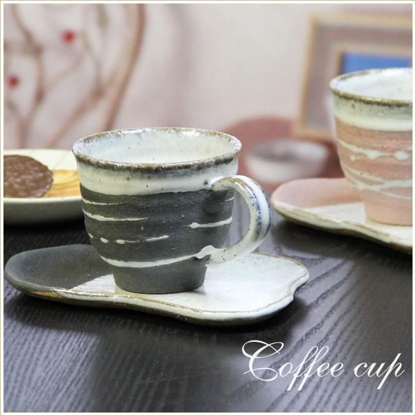 信楽焼コーヒーカップ!潮騒(黒)コーヒー碗皿![w907-05]