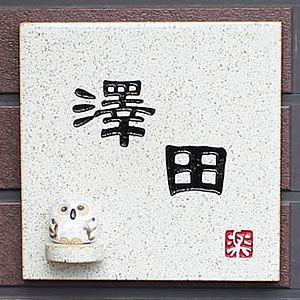 ふくろう付き表札 信楽焼フクロウが付いた陶器の表札【正角白色】[hs-0001]