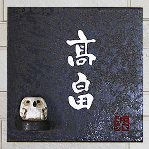ふくろう付き表札 信楽焼フクロウが付いた陶器の表札【正角黒色】[hs-0010]