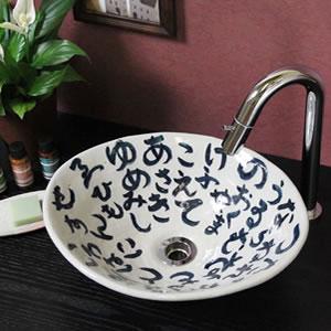 いろは小判型手洗い鉢【小型サイズ】信楽焼き手洗器!陶器の手水鉢[tr-2220]
