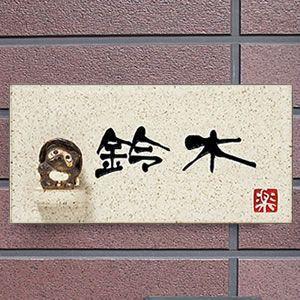 たぬき付き表札 信楽焼タヌキが付いた陶器の表札【長角白色】[hs-0008]