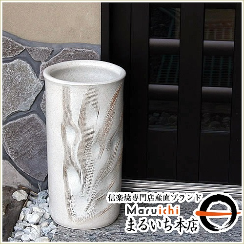 信楽焼きかさたて 白くし目彫り傘立て 陶器[kt-0157]