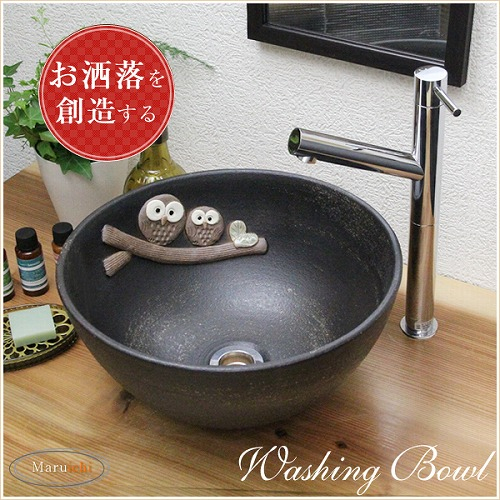 仲良しフクロウ(黒)手洗い鉢【小型サイズ】信楽焼き手洗器!陶器の手水鉢[tr-2144]