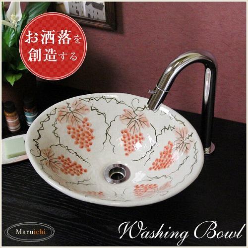 小判型紅ぶどう絵手洗い鉢【小型サイズ】信楽焼き手洗器!陶器の手水鉢[tr-2222]