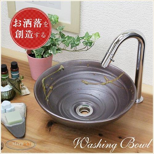 鉄釉ビードロ流し手洗い鉢【小型サイズ】信楽焼き手洗器!陶器の手水鉢[tr-2147]