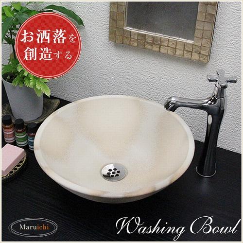 茶ぼかし手洗い鉢【小型サイズ】信楽焼き手洗器!陶器の手水鉢[tr-2168]