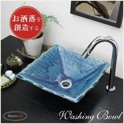 ブルーガラス角型手洗い鉢【小型サイズ】信楽焼き手洗器!陶器の手水鉢[tr-2160]