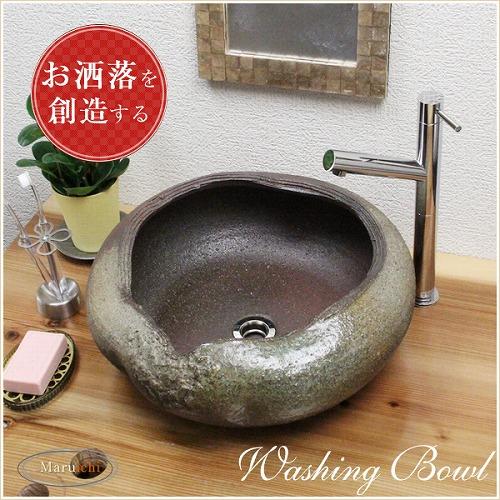窯肌手洗い鉢【中型サイズ】信楽焼き手洗器!陶器の手水鉢[tr-3154]