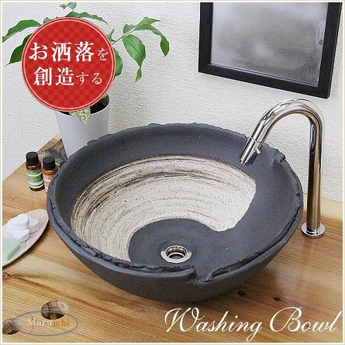 黒ハケメ破れ手洗い鉢【中型サイズ】信楽焼き手洗器!陶器の手水鉢[tr-3216]