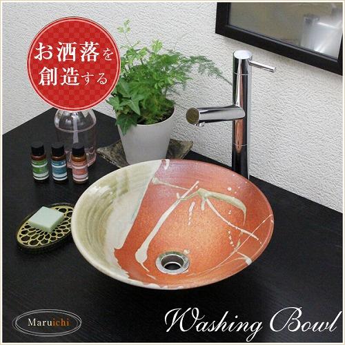 あかつきソリ型手洗い鉢【小型サイズ】信楽焼き手洗器!陶器の手水鉢[tr-2110]