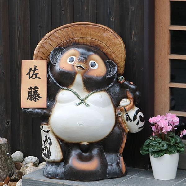 信楽焼きたぬき 30号表札狸 陶器タヌキ[ta-0162]
