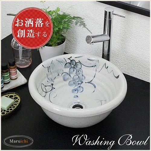 ぶどう絵手洗い鉢【小型サイズ】信楽焼き手洗器!陶器の手水鉢[tr-2114]