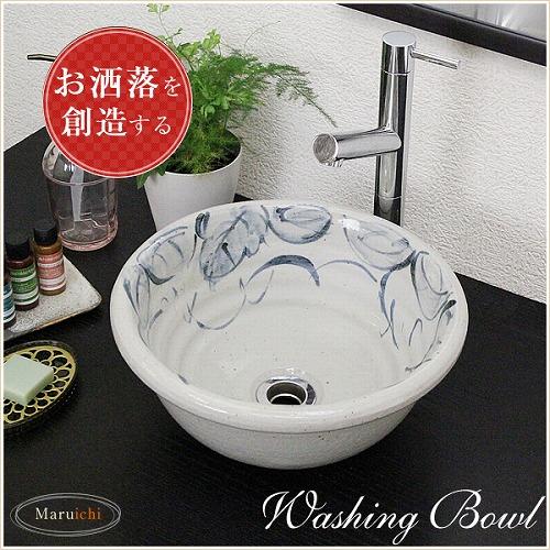 ツタ絵手洗い鉢【小型サイズ】信楽焼き手洗器!陶器の手水鉢[tr-2003]