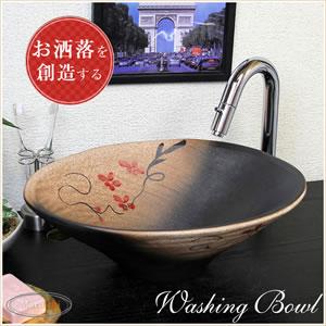 赤絵付き楕円(中型)手洗い鉢【中型サイズ】信楽焼き手洗器!陶器の手水鉢[tr-3217]