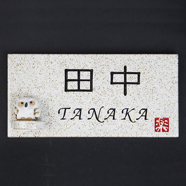 ふくろう付き表札 信楽焼フクロウが付いた陶器の表札【長角白色】[hs-0011]