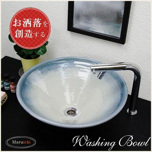 ブルーガラス手洗い鉢【中型サイズ】信楽焼き手洗器!陶器の手水鉢[tr-3036]