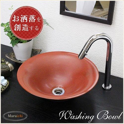 鉄赤ソリ型手洗い鉢【小型サイズ】信楽焼き手洗器!陶器の手水鉢[tr-2030]
