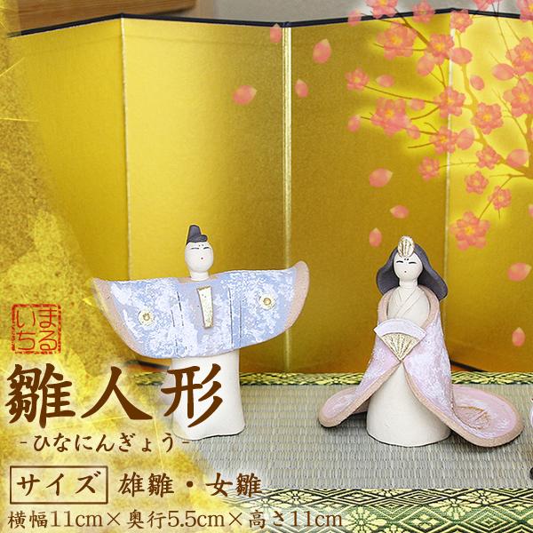 おひな様 信楽焼き陶雛 陶器ひな人形[oh-2063]
