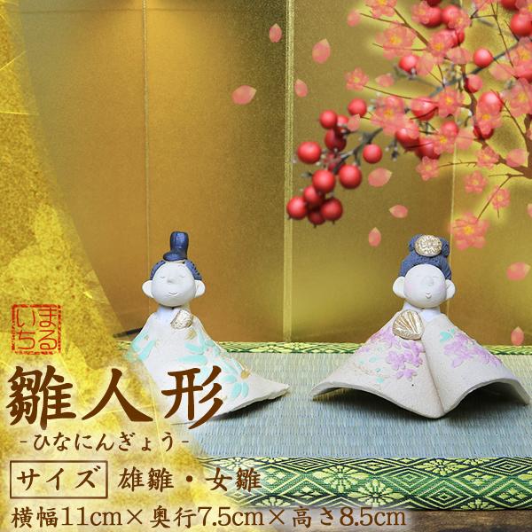 おひな様 信楽焼き陶雛 陶器ひな人形[oh-2064]
