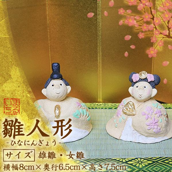 おひな様 信楽焼き陶雛 陶器ひな人形[oh-2065]