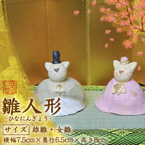 おひな様 信楽焼き陶雛 陶器ひな人形[oh-2066]