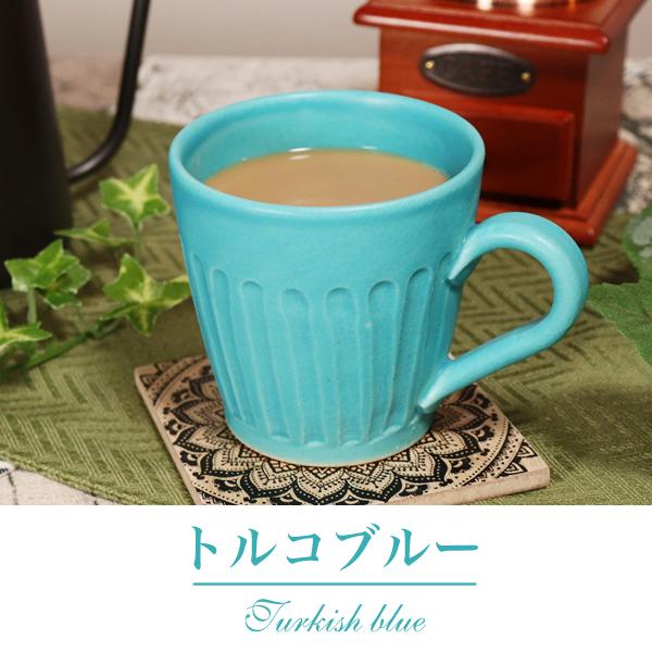 信楽焼 2客セット マグカップ ペア 陶-TOU-シリーズ マグカップ ct-0028