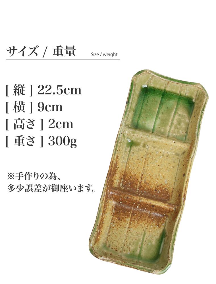 信楽焼 ビードロ三品皿 仕切皿 長角皿  ct-0029