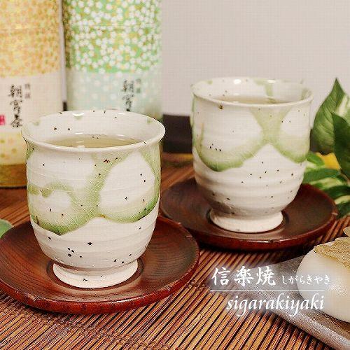 緑光(大・小) 湯呑み ペアセット 2客セット