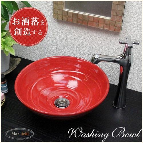 赤色(小型)手洗い鉢【小型サイズ】信楽焼き手洗器!陶器の手水鉢[tr-2180]