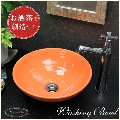 オレンジ色(小型)手洗い鉢【小型サイズ】信楽焼き手洗器!陶器の手水鉢[tr-2182]