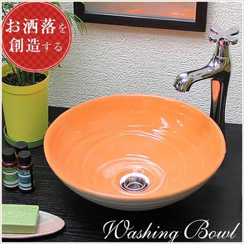 オレンジホワイト(小型)手洗い鉢【小型サイズ】信楽焼き手洗器!陶器の手水鉢[tr-2227]